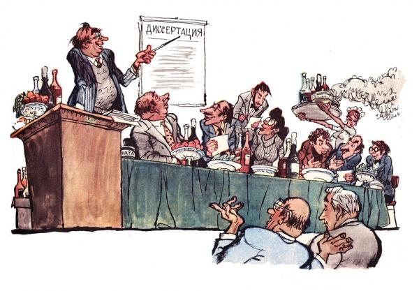 Речь на защиту диссертации